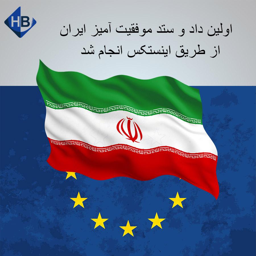 داد و ستد ایران ازطریق اینستکس