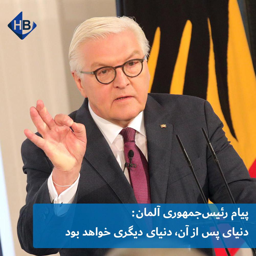 پیام رئیس جمهوری آلمان